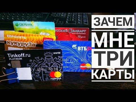 зачем мне ТРИ КАРТЫ с КЭШБЕКом, Тинькофф, Кукуруза, Сбербанк ВТБ24 Русский стандарт
