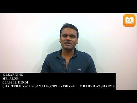 YATHA SAMAI ROCHTE VISHVAM  BY RAMVILAS SHARMA
