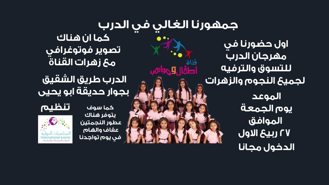 d62bcb16b قناة اطفال ومواهب الفضائية اعلان مهرجان الدرب 39 - YouTube