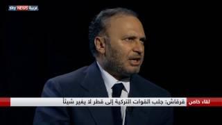 اللقاء الكامل لوزير الدولة الإماراتي للشؤون الخارجية أنور قرقاش
