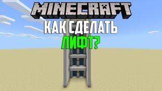 Как Сделать Рабочий Лифт в Minecraft PE 1.6?