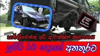 පාර්ලිමෙන්තු අධි ආරක්ෂිත කලාපයේ සුපිරි රථ දෙකක් අනතුරට | parliment road car accident |Accident first