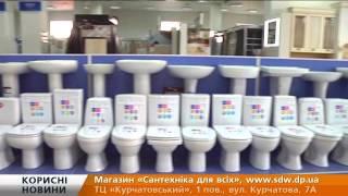 Сантехника Днепропетровск где купить?(Программа