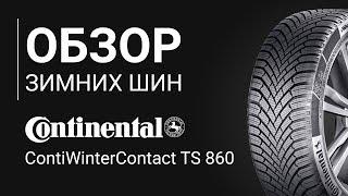 ОБЗОР ЗИМНЕЙ ШИНЫ CONTINENTAL ContiWinterContact TS 860 | REZINA.CC