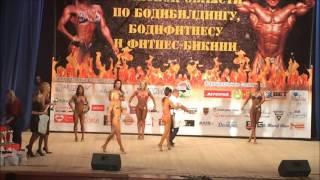 Открытый Чемпионат Брянской области по Бодибилдингу и Фитнес Бикини 2016