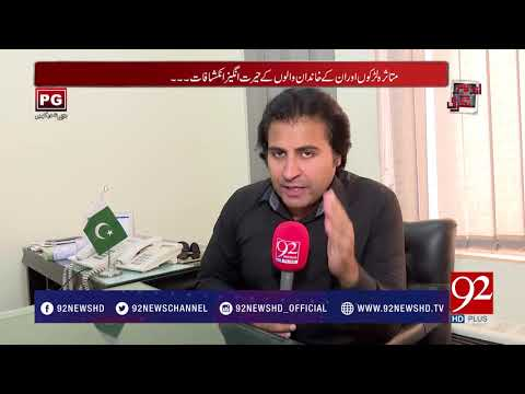 Andher Nagri | 6 May 2018 | 92NewsHD