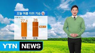 [날씨] 오늘 여름 더위...오전까지 안개·미세먼지 주의 / YTN