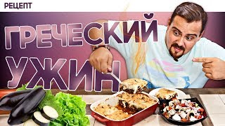 МУСАКА И ГРЕЧЕСКИЙ САЛАТ | Греческий ужин