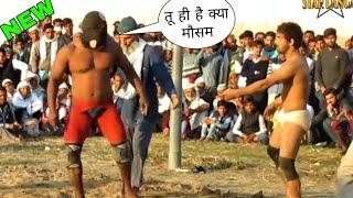 #mosam mosam Ali  #kushti #dangal #pahalwan nakabposh vs mosam ali