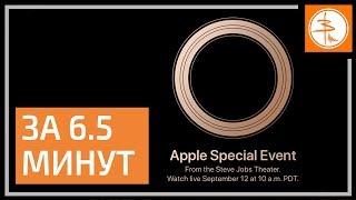 Презентация Apple iPhone Xs ЗА 6.5 МИНУТ НА РУССКОМ