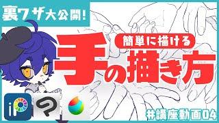 【簡単に描ける】手の描き方【講座っぽい動画#04】
