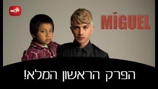 מיגל - פרק 1 המלא
