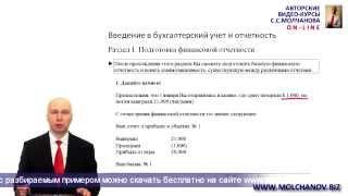 Введение в бухгалтерский учет и отчетность. Обучение онлайн