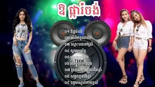 ឪ!ផ្ការំចង់ កន្ត្រឹមរាំវង់វ៉ុលថ្មីពិរោះ Khmer song Non stop collection