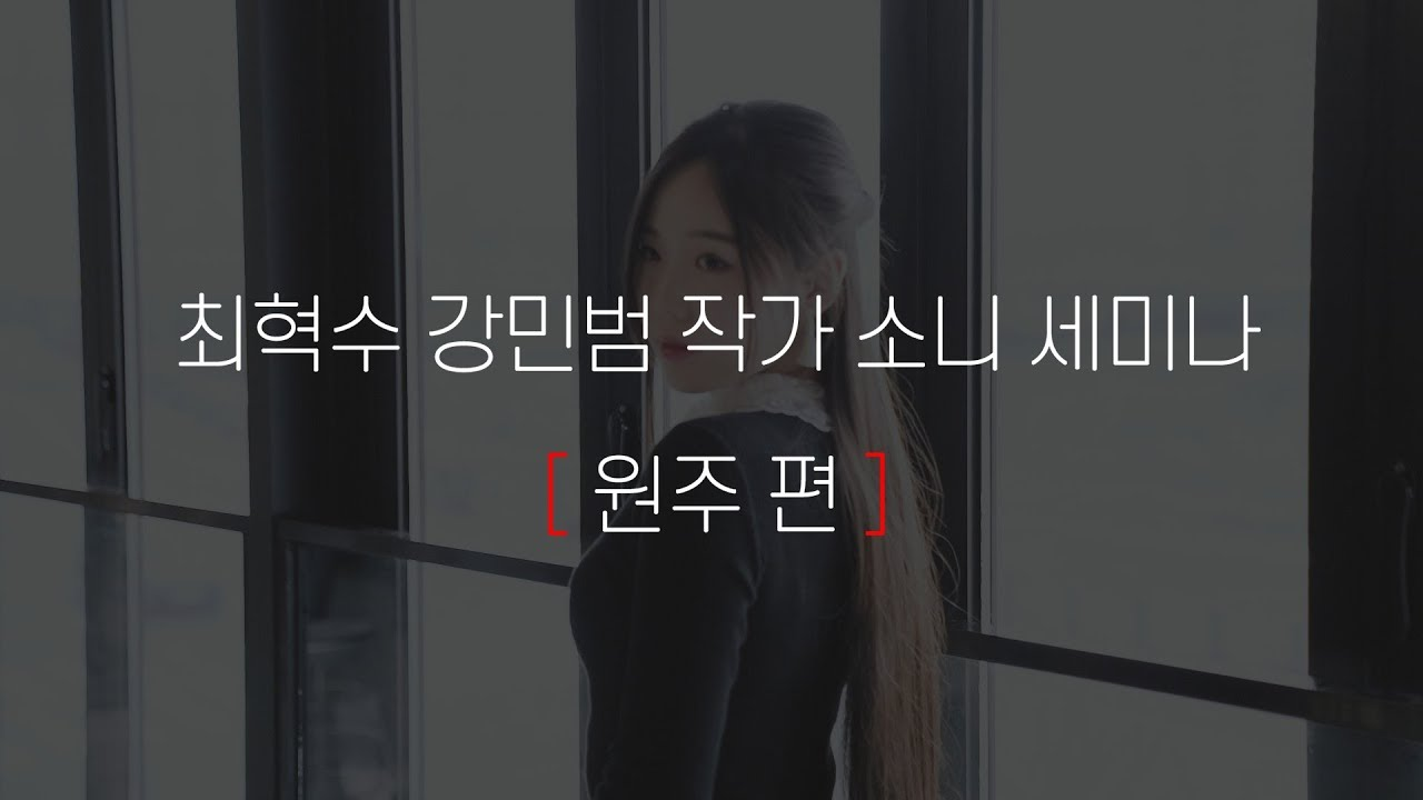 [그레이라운지필름] 소니 세미나 - 원주 편 / Sony Seminar held in Wonju