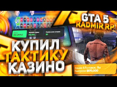 КУПИЛ ТАКТИКУ В КАЗИНО ЗА 50 РУБЛЕЙ RADMIR GTA 5