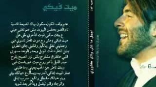 وائل كفوري - ميت فيكي
