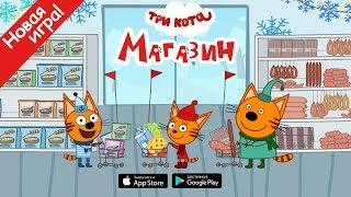 """Новая игра """"ТРИ КОТА: МАГАЗИН"""". Промо-ролик"""
