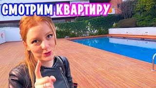 VLOG: СМОТРИМ КВАРТИРУ! 02.03.18