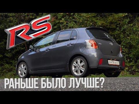 Toyota Vitz RS - Преемник Glanza V?