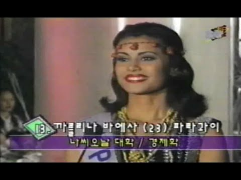 CAROLINA BAEZA - MISS WORLD UNIVERSITY 1996