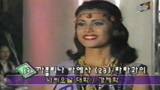 CAROLINA BAEZA - MISS WORLD UNIVERSITY 1996