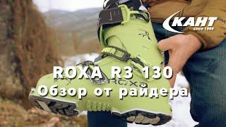 Обзор горнолыжных ботинок Roxa R3