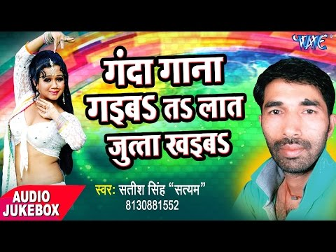 Ganda Gana Gaiba Ta Laat Jutta Khaiba - Audio JukeBOX - Satish Singh Satyam - Bhojpuri Hit Song 2017