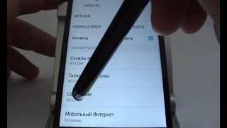 видео Miui сим карта не активирована как отключить