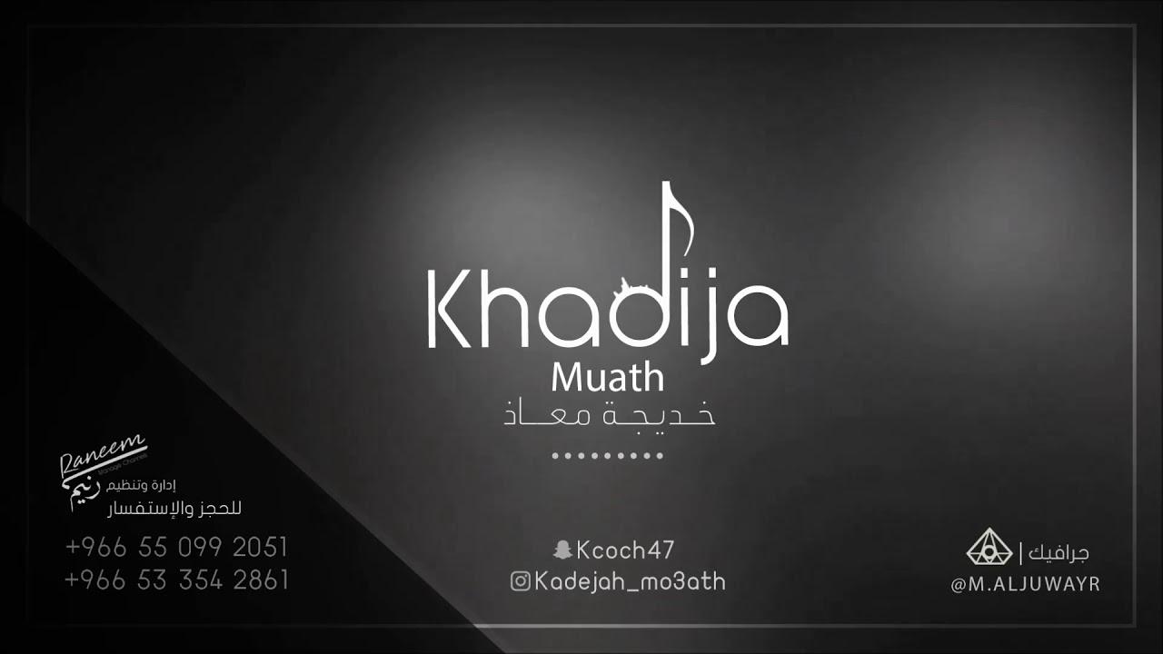 قلبي معك يا وليفي خديجه معاذ حصريا 2019 Khadija Moaz Qalbi Maak Youtube