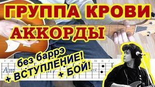 Группа крови Аккорды Виктор Цой Кино Разбор песни на гитаре Бой Табы