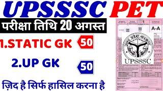 UPSSSC PET EXPECTED PAPER 20 AUGUST BSA CLASS UPSSSC PET STATIC GK+UPGK QUESTION BSA CLASS UPSSSC