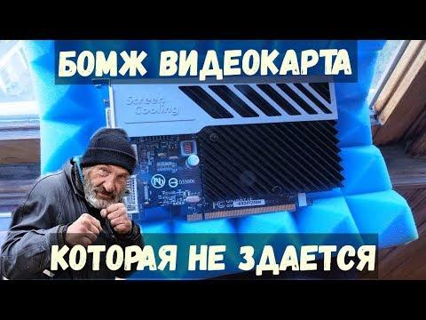 Не_Мощная видеокарта #2 / ATI Radeon HD 2400xt / Она же старается