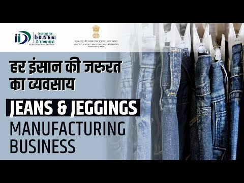 Jeans And Jeggings Manufacturing व्यवसाय कैसे शुरू करें? | How To Start Jeans Manufacturing Business