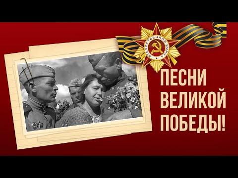ПЕСНИ ВЕЛИКОЙ ПОБЕДЫ! - ДЕНЬ ПОБЕДЫ 9 МАЯ