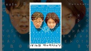 大ヒット作『ウォーターボーイズ』で日本中に笑いと涙の旋風を巻き起こ...