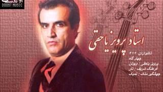 """Chahargah Scale on Persian Tuned Violin"": Takanavazan 412, Parviz Yahaghi , Farahang Sharif & Malek"