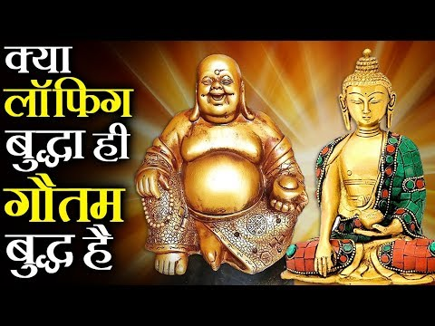 Is Laughing Buddha, Gautam Buddha ? Know Mystery | क्या लाफिंग बुद्धा, गौतम बुद्ध है? जानिए रहस्य