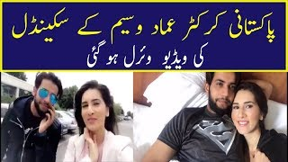 Imad Wasim Leaked Video with Afghan Girl | Scandal 2017