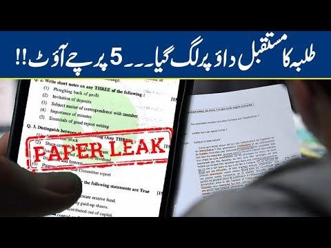 Five Major Paper Leaks | Breaking News - Lahore News HD
