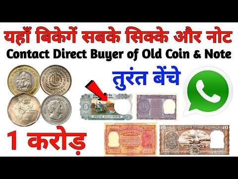 Sell old coins and note to direct buyer || Selling old coin