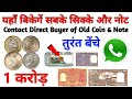 Sell old coins and note to direct buyer || Selling old coin & currency in India at high price