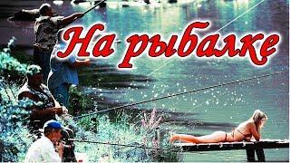 На рыбалке приколы #1 пьяная рыбалка по русски