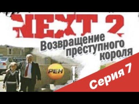 NEXT-2 7 СЕРИЯ (ПОЛНАЯ ВЕРСИЯ)