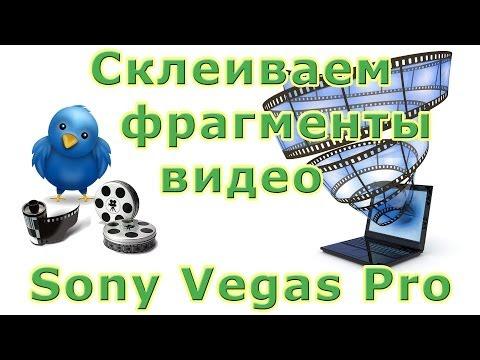 Sony vegas как объединить видео