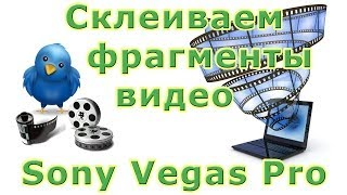 Объединение или группировка в Sony Vegas Pro(Объединение или группировка в Sony Vegas Pro https://www.youtube.com/watch?v=eGI2N-jLVIE Подпишись на канал: ..., 2014-06-30T12:41:09.000Z)