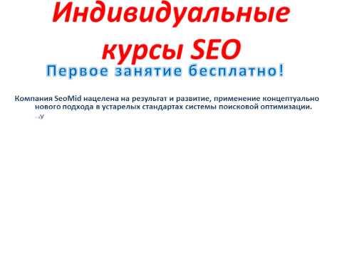 Бесплатный курс Seo(раскрутки сайтов) « Seo блог Арбайтена