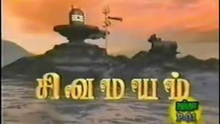 sivamayam serial start title song