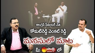 Special Interview With Nalgonda MLA Komatireddy Venkat Reddy - || Sakshi Manasulo Maata