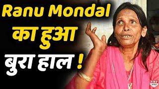 Ranu Mondal फिर से पुराने घर में हुईं Shift, जानिए क्यों बिता रही है गुमनामी की ज़िंदगी!